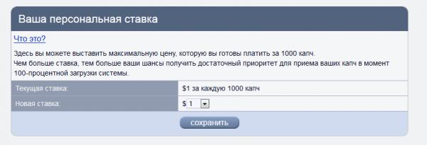 reCAPTCHA: «Цена вопроса»?