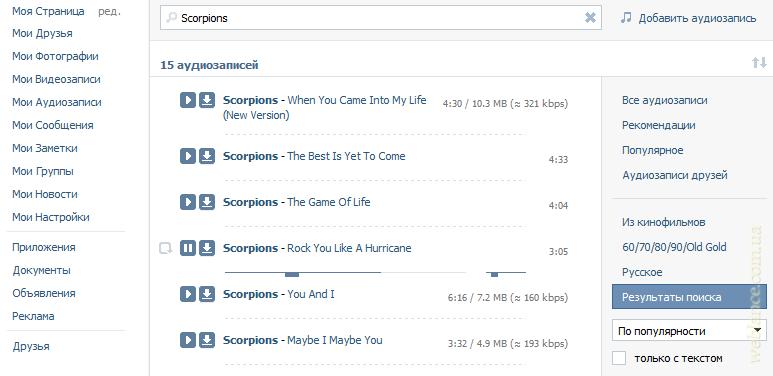 слушать музыку со страницы вконтакте не заходя