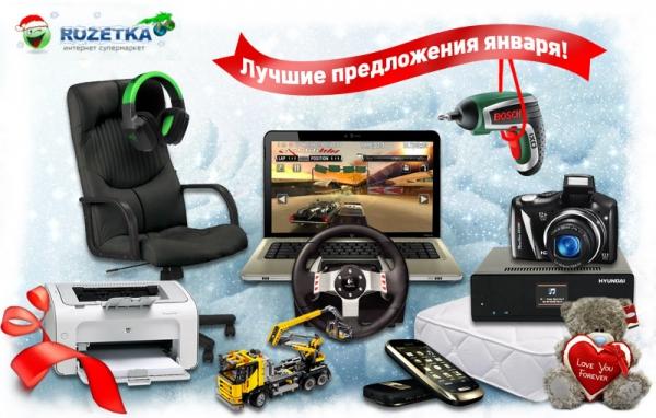 Мегаскидки в Rozetka.com.ua: январь 2012