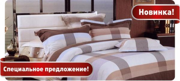 Скидки Rozetka.com.ua: домашний текстиль
