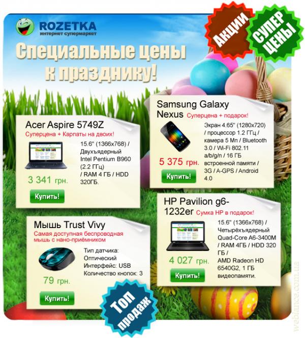 Скидки в Rozetka.com.ua: апрель 2012