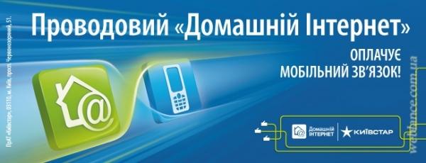 Бесплатные звонки за бонусы Киевстар «Домашний интернет»?