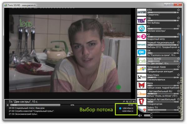 Обновление Parom.TV: HD-каналы