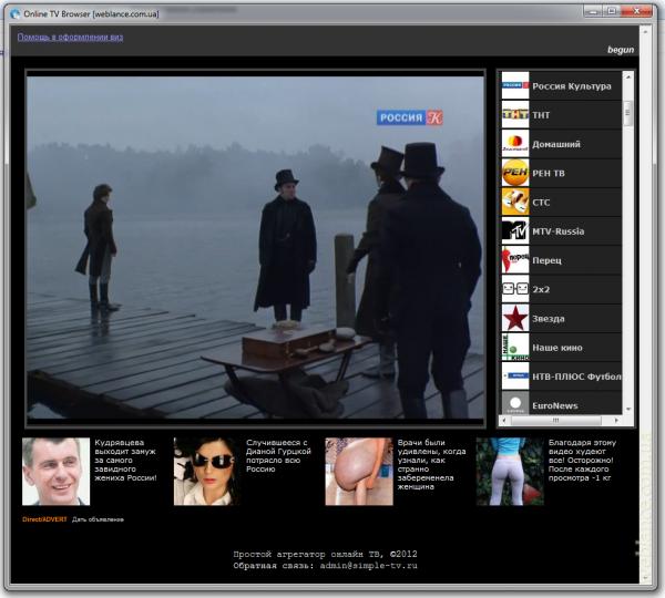 RusTV Player: 140 популярных ТВ каналов в отличном качестве - бесплатно!