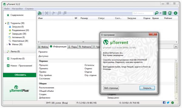 ��� ��������� ������� � uTorrent?
