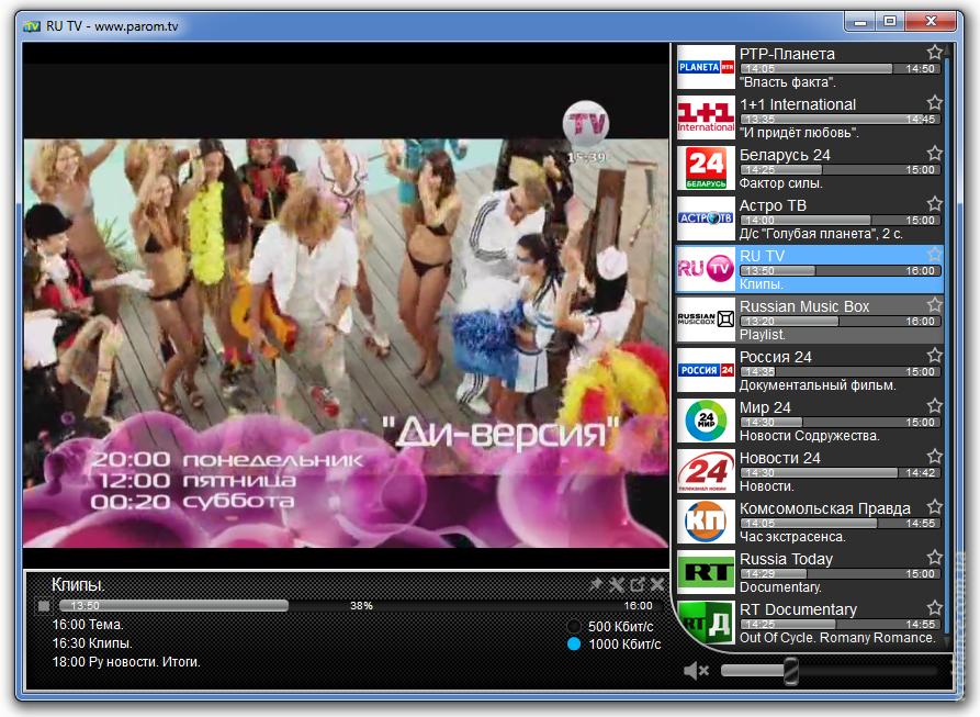 Parom Tv Android - фото 9