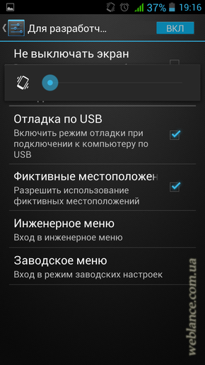 скачать инженерное меню на андроид на русском