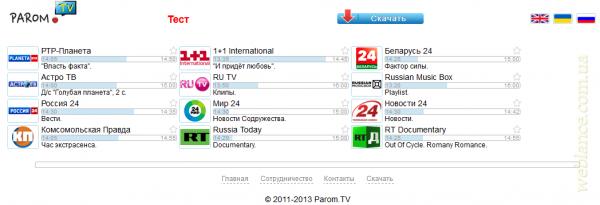 Возобновление работы Parom.TV: тестовый режим, 12 каналов бесплатно