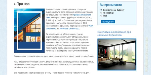 Фрагмент страницы с инфо про компанию