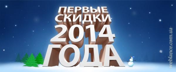 Rozetka.com.ua: скидки и промо-коды - январь 2014