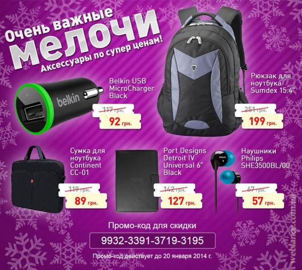 Rozetka.com.ua: скидки и промо-коды – середина января 2014