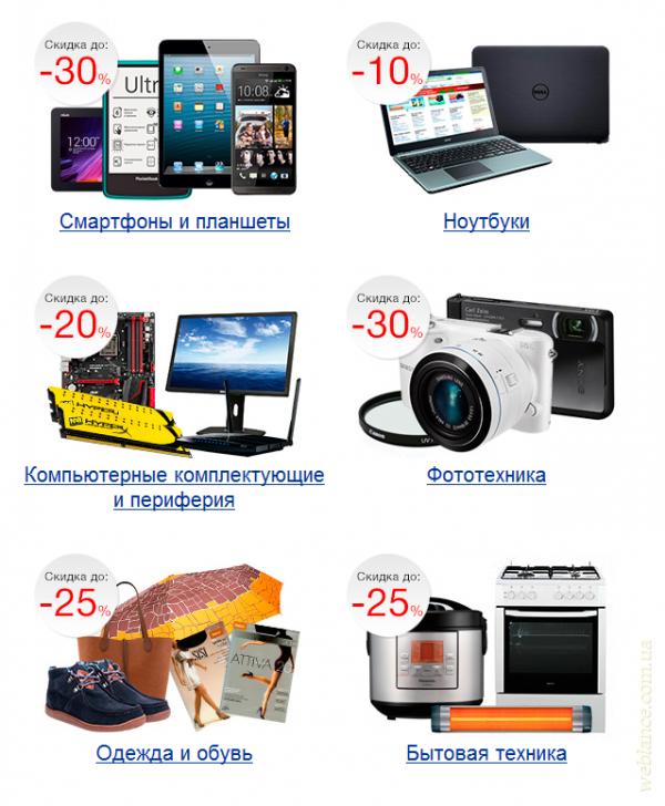 Промо-код для Rozetka.com.ua - октябрь 2014 (до 20.10.2014)