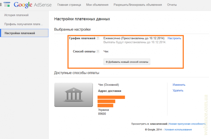 Быстрый вывод средств AdSense на карту любого украинского банка. На примере Альфа-Банк Украина