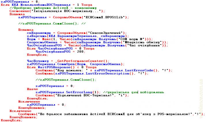 Интеграция POS-терминалов Ingenico с торговым программным обеспечением. На примере Ingenico iCT220/250 + 1С 7.7 (1С 8)