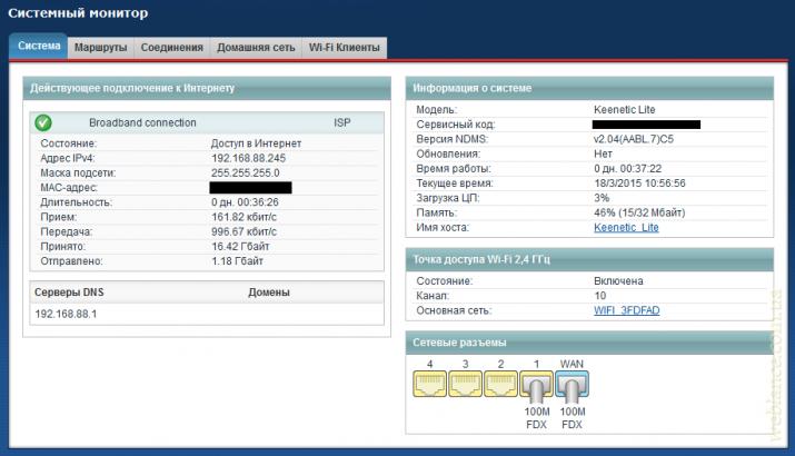 Продаётся роутер Zyxel Keenetic Lite (rev. B) - 420 грн.