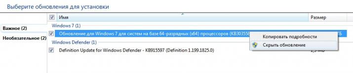 Как удалить оповещение о Windows 10