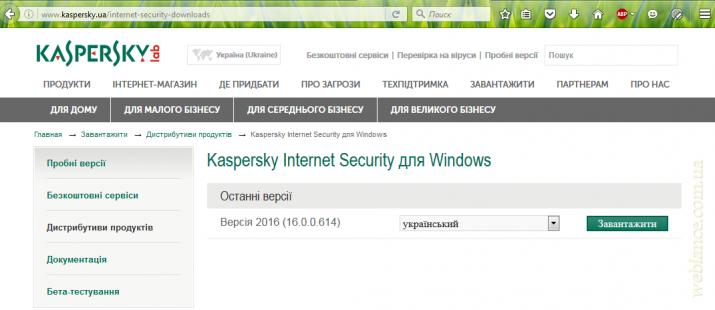 Важное обновление Kaspersky Internet Security 16.0.1.445 для пользователей Windows 10