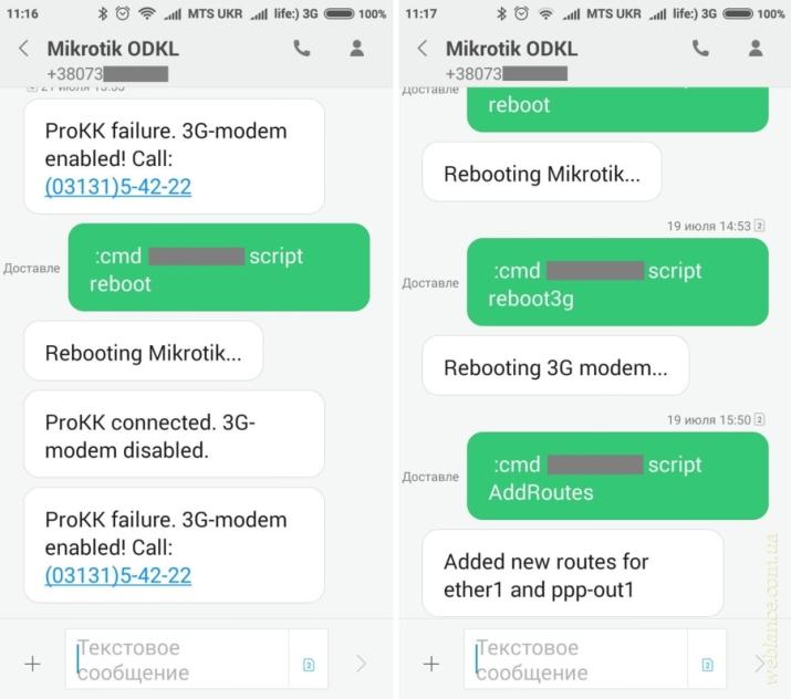 sms знакомства send message