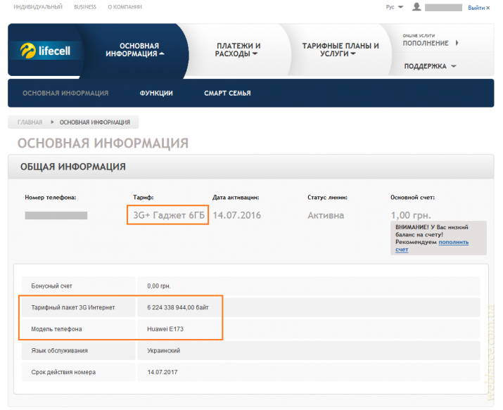 Mikrotik Advanced Failover: автоматическое переключение между основным каналом и 3G. Проверка основного интернет-канала и отправка SMS-уведомлений из Mikrotik