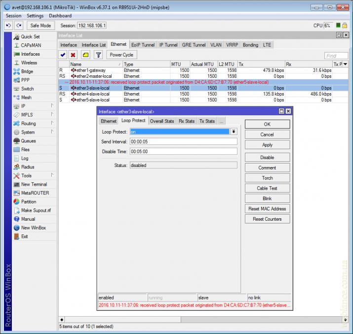 Настройка Loop Protect в RouterOS на маршрутизаторах Mikrotik