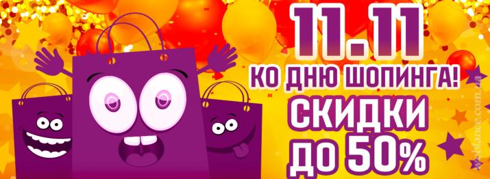 Скидки в Rozetka.com.ua  ноябрь 2016 4b21f5473a3e6